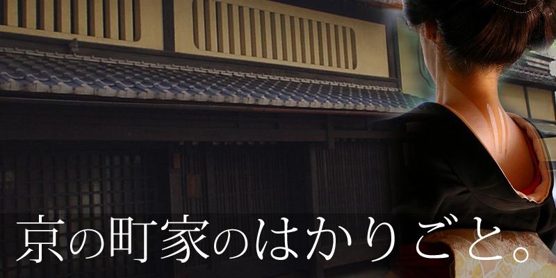 京の町家の